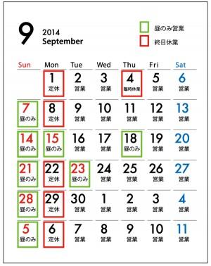 photo:2014年9月の営業