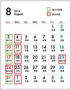 photo:2014年8月の営業