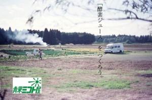 """photo:@山幸 """"旅する八百屋 青果ミコト屋""""の「酵素ジュースをつくろう」"""