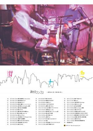 photo:[Hitoshi Arai Acoustic Band Set Tour × 旅するコンコス ~まちといろ 100のいろ~]