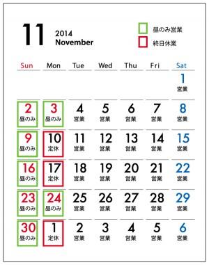 photo:2014年11月の営業
