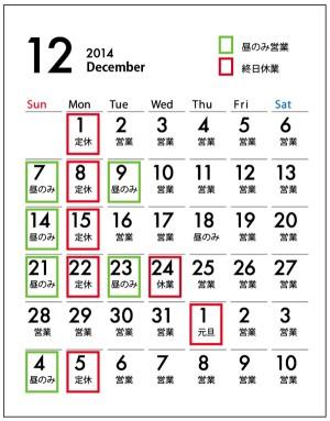 photo:2014年12月の営業