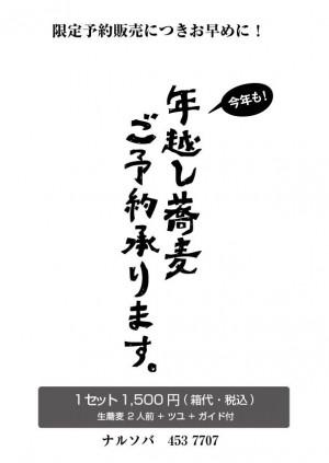 photo:「持ち帰り年越し蕎麦」のご予約 2014