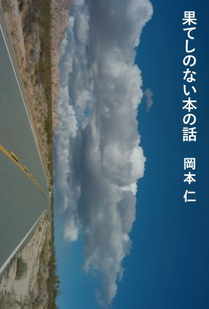 photo:岡本仁さんの新刊『果てしのない本の話』リリース記念トークイベント