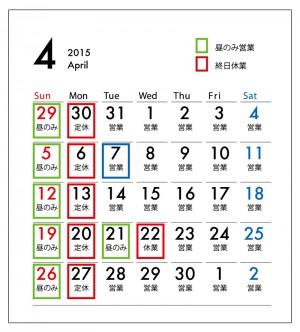 photo:2015年4月の営業