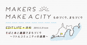photo:『MAKERS MAKE A CITY ものづくり、まちづくり』