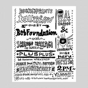 photo:【クリスマス特別企画。BobFoundationの二人を迎えてのトークショー&ワークショップ】