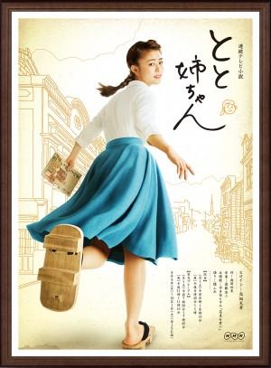 photo:NHK 連続テレビ小説 とと姉ちゃん