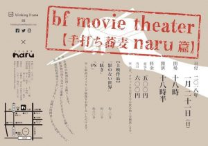 photo:映画制作チーム bf 上映会