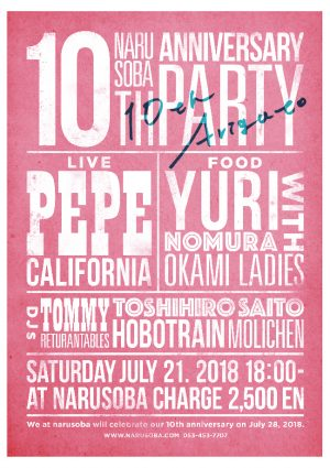 "photo:""10TH Arigato"" naru 10th Anniversary Party"