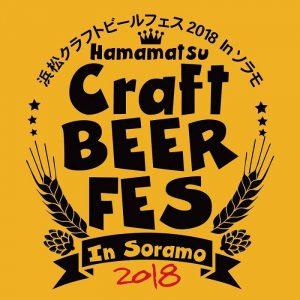 photo:浜松 クラフト ビール フェス 2018