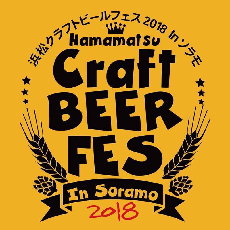 浜松 クラフト ビール フェス