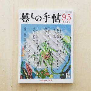 photo:暮しの手帳 掲載