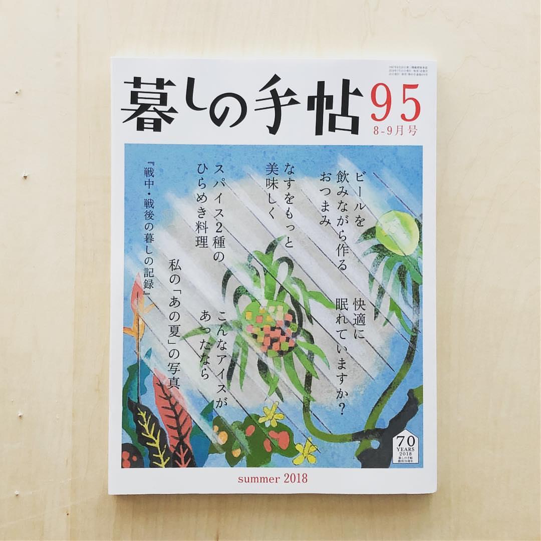 暮しの手帖95 naru