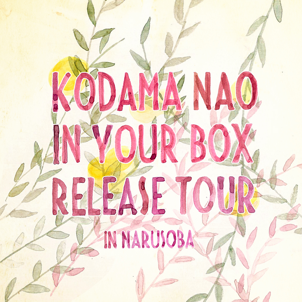 """KODAMA NAO ""IN YOUR BOX"" Release Tour"" in narusoba chidoripen"