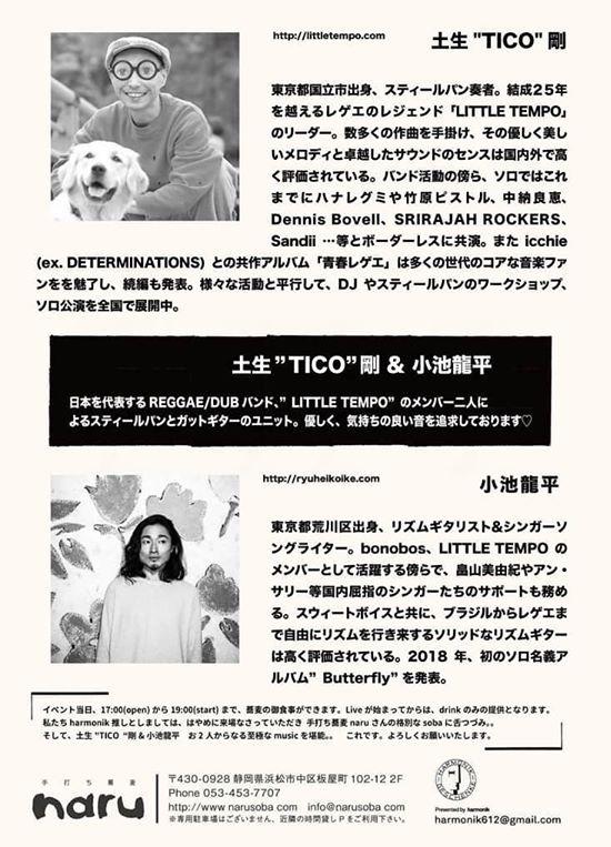 """土生""""TICO""""剛 & 小池龍平"""