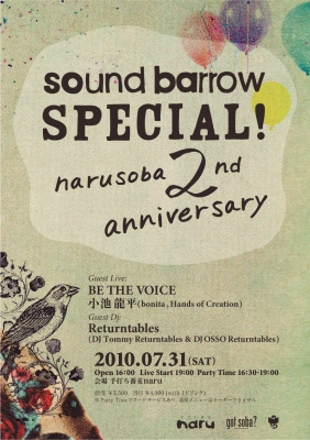 sound barrow BE THE VOICE 小池龍平
